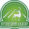 Государственный заповедник Кузнецкий алатау